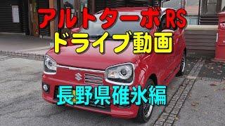 getlinkyoutube.com-アルトターボRSでドライブ動画(長野県碓氷編)