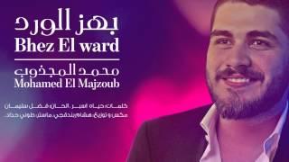 getlinkyoutube.com-Mohamed El Majzoub - Bhez El Ward 2015 // بهز الورد - محمد المجذوب