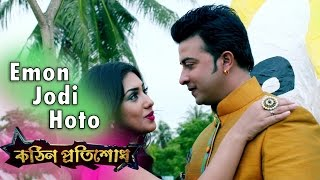 getlinkyoutube.com-Emon Jodi Hoto | Kothin Protishodh (2014) | Shakib Khan | Apu Biswas | 1080p Video Song