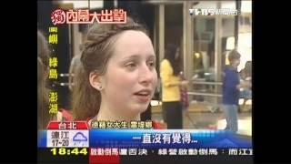 getlinkyoutube.com-別遣返我! 德籍女大生盼成正港台灣人