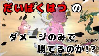 getlinkyoutube.com-【ポケモンORAS】 クリスマス 大爆発で 大勝利!? 【実況】
