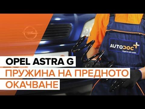 Как да сменим пружина на предното окачване наOPEL ASTRA G (ИНСТРУКЦИЯ)