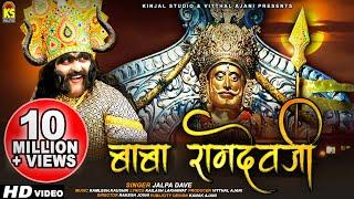 getlinkyoutube.com-Baba Ramdevpir | Part - 3 | Singer | Jalpa Dave