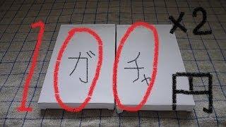 【100円ガチャ2回目】ドラゴンボールヒーローズ