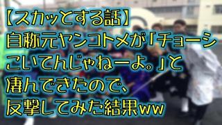 【スカッとする話】自称元ヤンコトメが「チョーシこいてんじゃねーよ。」と凄んできたので、反撃してみた結果ww