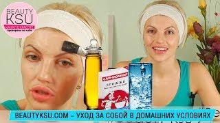 getlinkyoutube.com-Как убрать морщины. Маска от морщин на лице (дрожжи, вода, оливковое масло). Советы от Beauty Ksu