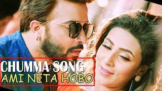 Chumma|| Shakib Khan|| MIM|| Ami Neta Hobo||News|| New Bangla Song - Neon Multimedia