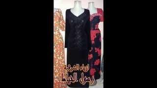 أزياء الشرقية رسول الخياط