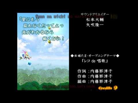 Puzzle! Mushihime-Tama - Ending (Kono mori no dokoka de)