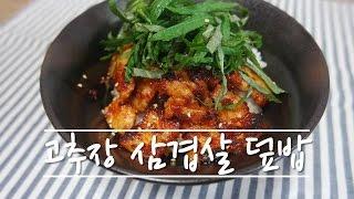 getlinkyoutube.com-간단 자취요리 - 고추장삼겹살 덮밥 만들기