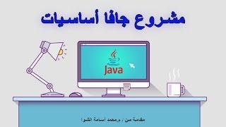 الدرس 1 / شرح مشروع جافا (1) - نظام متجر