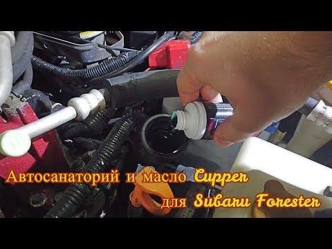 Автосанаторий и масло Cupper для Subaru Forester