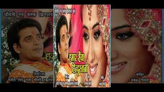 getlinkyoutube.com-Hamaar Saiyan Hindustani - Bhojpuri Full Movie