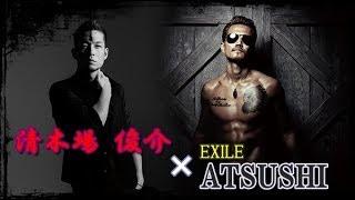 getlinkyoutube.com-清木場俊介×EXILE ATSUSHI 8年ぶりコラボ【羽1 2】