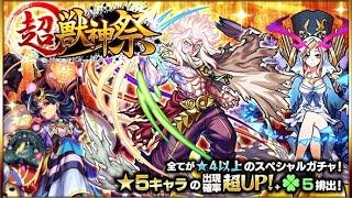 getlinkyoutube.com-【モンスト】 超獣神祭 50連でルシファーは出るか!?