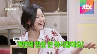 "getlinkyoutube.com-""저한테 반응 안하잖아요"" 돌직구 날리는 윤진서!  마녀사냥 48회"