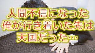 getlinkyoutube.com-【馴れ初め話】幼馴染みの元嫁が浮気「300万円あげるから離婚して」人間不信になった俺の行き着いた先は…