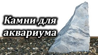 getlinkyoutube.com-Камни для аквариума