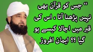 Jis KO Quran Be Parna Ni Ata Muhammad  Raza Saqib Mustafai official HD
