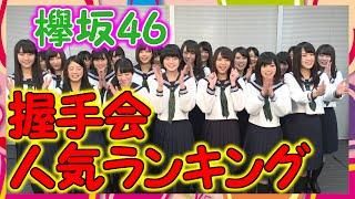 getlinkyoutube.com-【欅坂46】握手会人気ランキングTOP5が『欅って、書けない?』で発表!!!