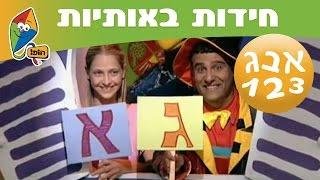 getlinkyoutube.com-שיר האלף בית - ערוץ הופ!