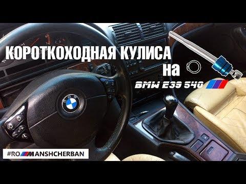Поставил short shifter (короткоходную кулису) на BMW E39! Заправил кондиционер. Натянули ремень.