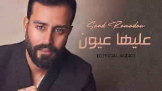 getlinkyoutube.com-Saad Ramadan - Aaleha Aayun - سعد رمضان - عليها عيون