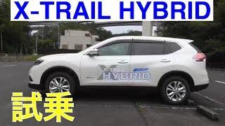 getlinkyoutube.com-日産 新型エクストレイル ハイブリッド 公道試乗 郊外路〜ワインディング編  /  NISSAN NEW X-TRAIL HYBRID TEST DRIVE
