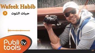 getlinkyoutube.com-وفيق حبيب - حبات التوت 2014 / Wafeek Habib 7abat Al Toot