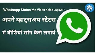 How To Set Video Song In Your Whatsaap Status...