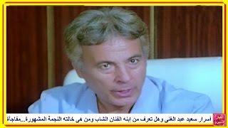 getlinkyoutube.com-سعيد عبد الغنى (78 سنة)...وهل تعرف الفنانة المشهورة شقيقة زوجته وشاهده بزفاف إبنه الممثل المعروف
