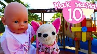 getlinkyoutube.com-Как МАМА. Серия 10. Гуляем с куклой Эмили на новой детской площадке.