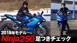 2018年モデル『Ninja250』足つきインプレ!フルモデルチェンジ!