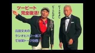 getlinkyoutube.com-ツービート完全復活!「日本三大雲がくれ」のきよし登場。たけしのイジリに爆笑!