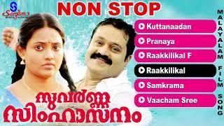 Suvarna Simhaasanam | Super Hit Malayalam movie Songs | Nos Stop Songs | Suresh Gopi | Ranjitha