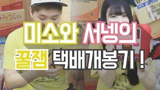 getlinkyoutube.com-또또또 친구들 미또와 넹또의 팬들의 소중한 선물 개봉기 15탄! - 양띵의 개봉기