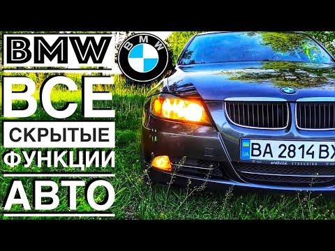 BMW 3 E90 - ВСЕ СКРЫТЫЕ ФУНКЦИИ. БМВ ...-Е70-Е87-Е90