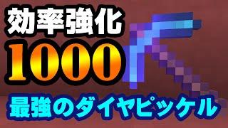 getlinkyoutube.com-【マインクラフト】効率強化1000!?最強のダイヤピッケル作ってみた【MODなし】