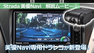 getlinkyoutube.com-Strada CN-RX01WD 解説動画1 美優Navi専用ドラレコが新登場。ドライブをもっと楽しく、安心に!