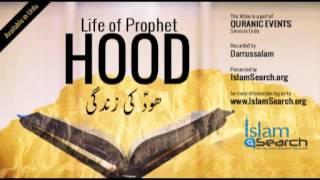 Events Of Prophet Hood's Life (urdu)