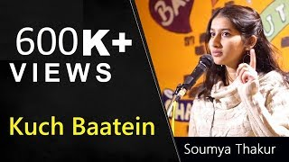Kuch Baatein by Soumya Thakur| Best Sad Heartbreaking Love Story Hindi Poetry|Best Sad Poetry|Nojoto