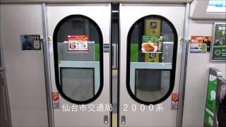getlinkyoutube.com-日本の鉄道のドア開閉集5
