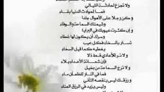 getlinkyoutube.com-قصيده الامام الشافعى دع الايام تفعل ماتشاء ...رائعة