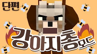 getlinkyoutube.com-벌치기? 입에서 벌뿜는 강아지총 모드! - 마인크래프트 Minecraft [양띵TV삼식]