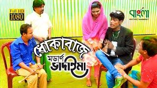 ধোঁকাবাজ | Dhoka Baj | Modern Vadaima | Bangla New koutuk 2018