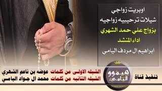 getlinkyoutube.com-شيلة ترحبية من أداء المنشد/إبراهيم آل مردف اليامي