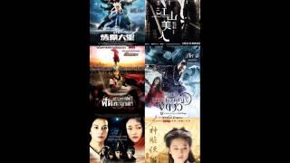 getlinkyoutube.com-รวมเพลงประกอบหนังจีนเพราะๆ