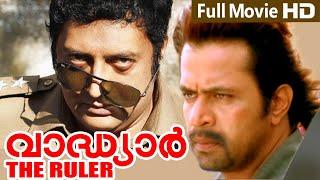 getlinkyoutube.com-Malayalam Full Movie 2014    Vathiyar The Ruler   Ft. Arjun, Prakash Raj, Mallika Kapoor