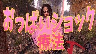 getlinkyoutube.com-【the forest】おっぱいショック療法【v0.17】#93 べるくら実況