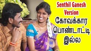 கோவக்கார பொண்டாட்டி இல்ல Senthil Ganesh Version | Rajalakshmi Open Talk | Exclusive Interview Part 1